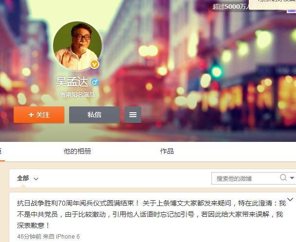 吴孟达:太激动没加引号 我并不是中共党员