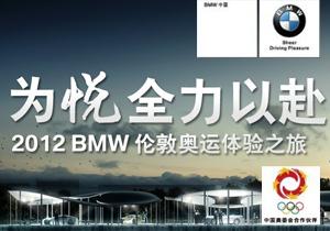 BMW畅享伦敦奥运之旅
