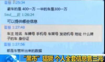 央视还原徐玉玉案:黑客出卖信息 骗子按剧本分工