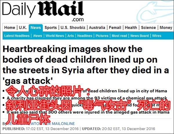 英媒:叙利亚乡村遭不明毒气袭击 93死300伤