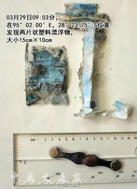 澳方疑似点漂浮物曝光 已排除与MH370有关(图)