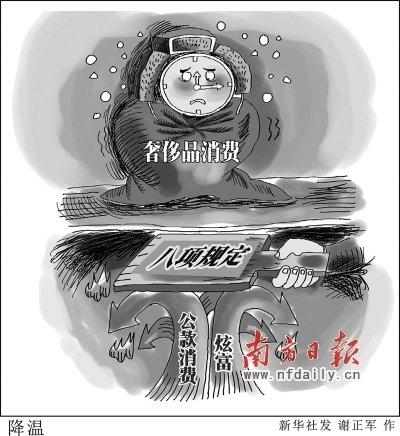 """广东整治""""庸懒散奢""""部分酒楼公款消费降7成"""