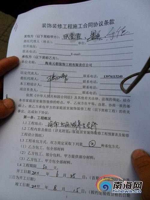 海口红丽湖酒店被曝拖欠工资 回应:工程不达标