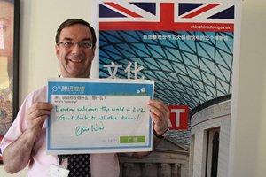 英国公使胡克定微心愿:伦敦欢迎全世界