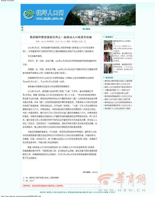 网曝安康怀孕7月孕妇遭强制引产 官方:依法执行