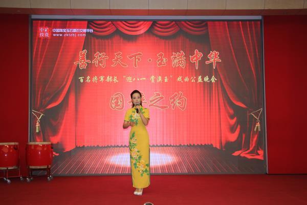 中国珠宝玉石原石交易平台慈善之夜举行