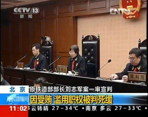 审判席。(央视截图)