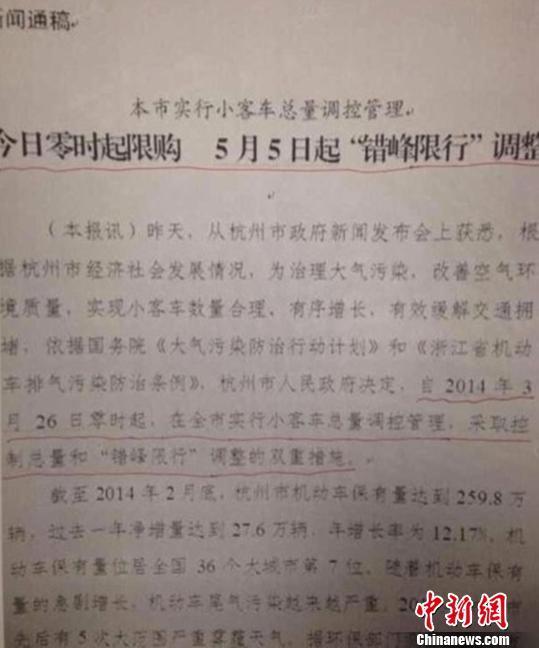 杭州限牌前夕新闻通稿曝光 一男子买70辆面包车(组图)
