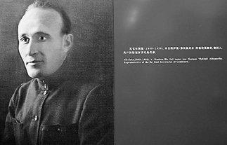 """中共""""一大""""会址纪念馆里尼克尔斯基照片"""