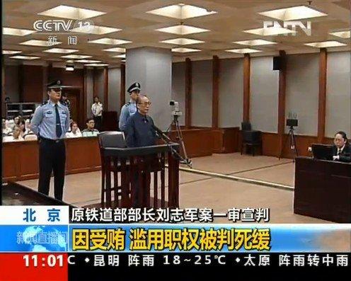 法庭现场。(央视截图)