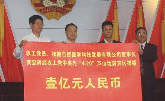 束昱辉董事长向芦山地震灾区捐赠仪式举行