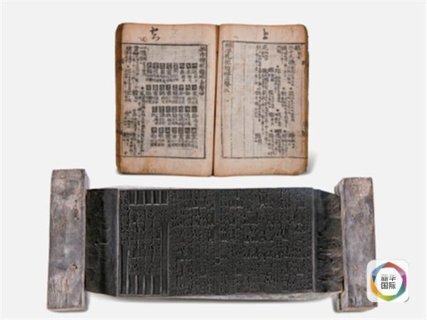 韩国《儒教雕版印刷木刻板》申遗成功