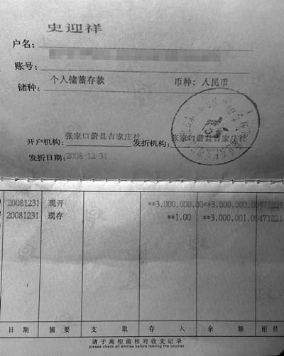 男子存折300万变1元 信用社称系主任违规出具