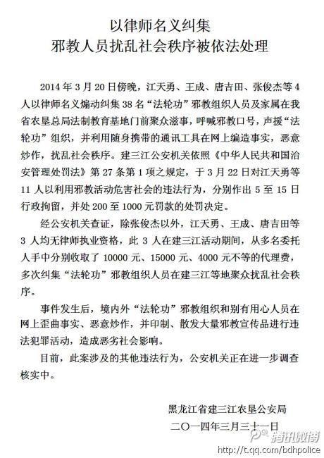 黑龙江42人在政府门口喊邪教口号 11人被拘留