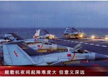 台媒质疑辽宁舰称歼15仅4架无法夜战 结果被我军打脸