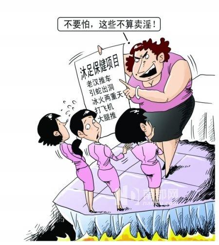 南都漫画:张建辉