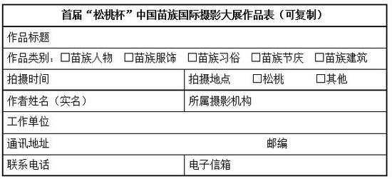 """首届 """"松桃杯""""中国苗族摄影大展征稿启事"""