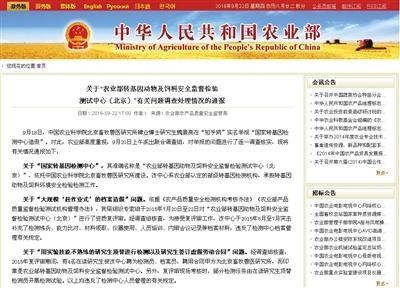 农业部:国家转基因检测中心多处违规 已暂停工作