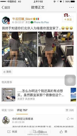 宜家现不雅照?回应称非北京门店 已报警