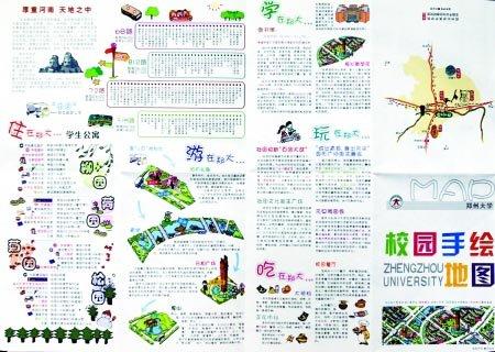 郑大录取通知变卡通手绘地图 给新生送生活指南(图)