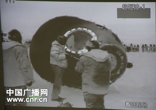 神舟八号着陆现场 搜救人员接近返回舱中广网记者刘梦 摄