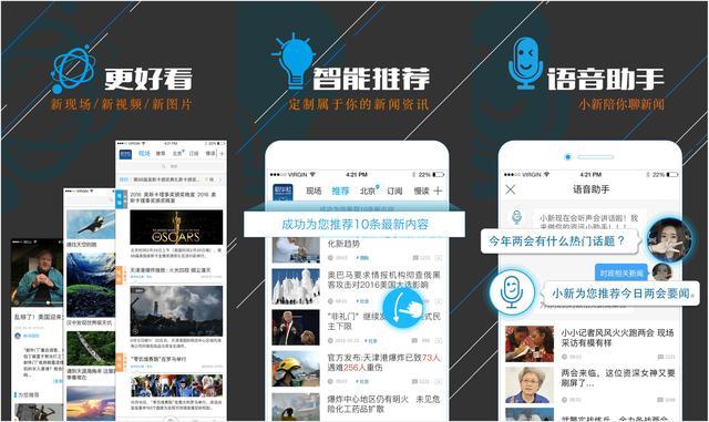 新华社客户端4.0版上线:深耕现场新闻 启动智能引擎