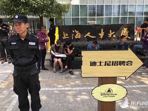 上海迪士尼首次社会招聘:安保严密 全程预约