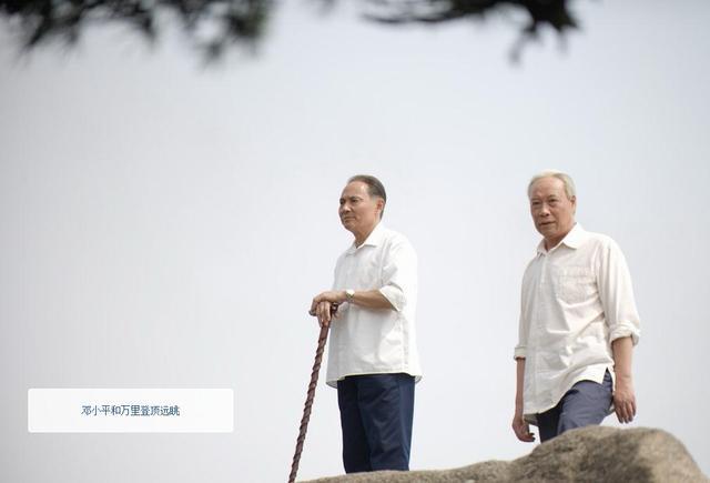 电影《邓小平登黄山》首映 万里形象首登大银幕