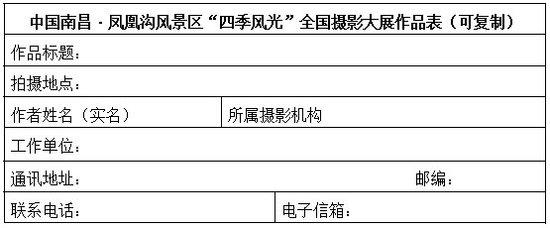 中国南昌·凤凰沟风景区全国摄影大展征稿启事