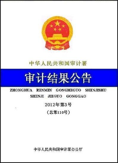 审计署:京沪高铁4.91亿征地拆迁款被截留挪用