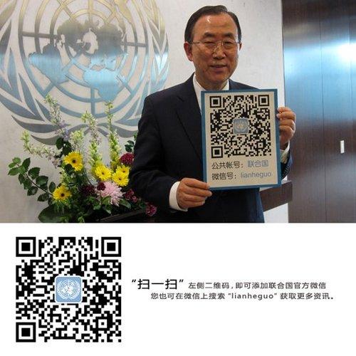 联合国秘书长潘基文启动联合国微信