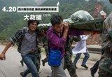 震区直击:大救援