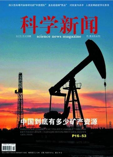 《科学新闻》:中国到底有多少矿产资源