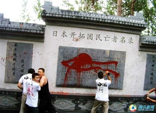 """""""日本开拓团民亡者名录""""碑被泼上了红油漆。""""湘军五百""""供图(点击查看更多高清图)"""