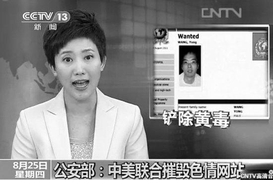 中美警方联手破案 最大中文色情网站盟主被抓