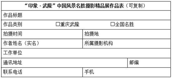 """""""印象·武隆""""中国风景名胜摄影精品展征稿启事"""
