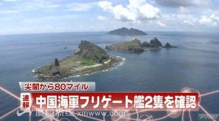 日媒称两艘中国护卫舰出现在钓鱼岛附近海域