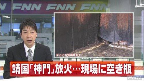 日本靖国神社遭纵火 一扇大门底部烧焦(图)