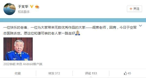 于文华发微博称:阎肃逝世微博不实 向老人家道歉