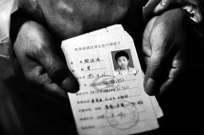 郜传友至今保留着小儿子生前的保险卡,照片上的郜洪涛有着清秀的面容