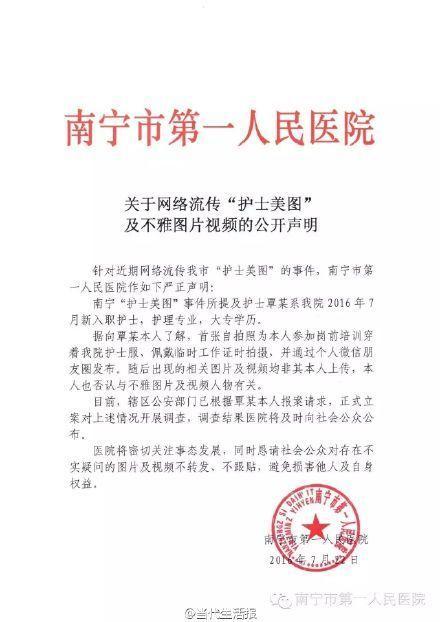 南宁护士不雅照事件当事人否认 院方:已立案