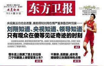 央视奥运赛前知刘翔伤情 解说痛哭有预案