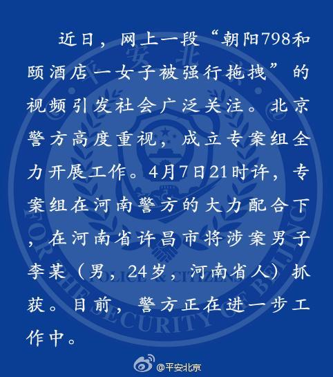 北京警方通报女子酒店遇袭事件 涉案男子被抓获