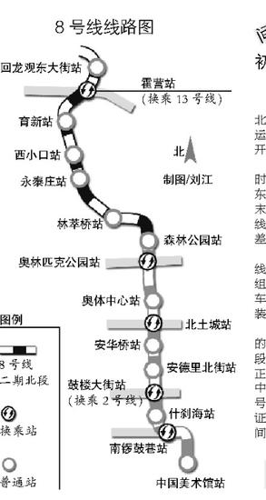 北京地铁8号线二期北段月底开通 霍营新增6出口