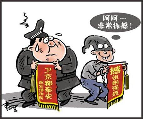 """漫画:厚重地""""撼"""" 故宫否认否认锦旗错别字"""