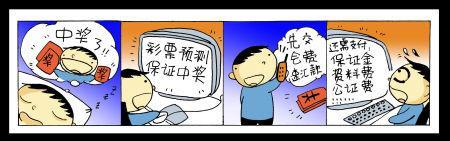 网络投资诈骗:彩票预测诈骗案件