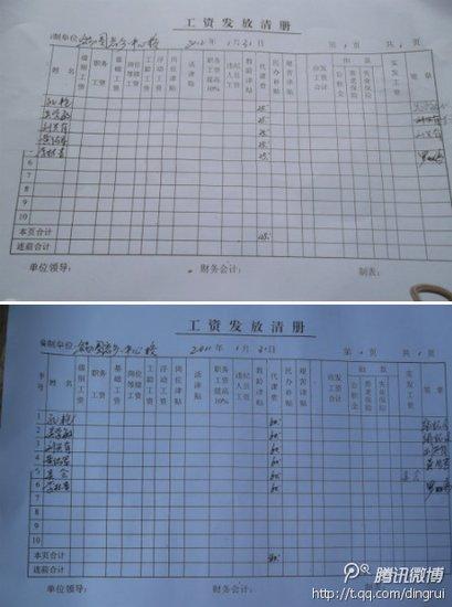 贵州纳雍县岩乡代课老师每月代课费仅25元