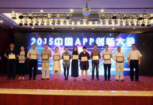 2015中国APP创新大会22日在京论道APP创新发展
