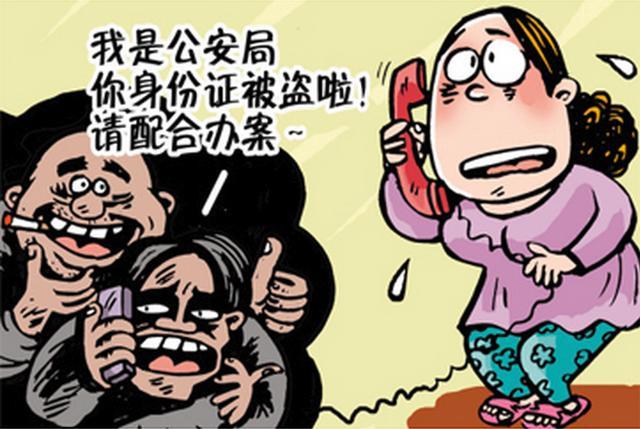 回音壁:拨通电话就喊爹,无良骗子屡得手