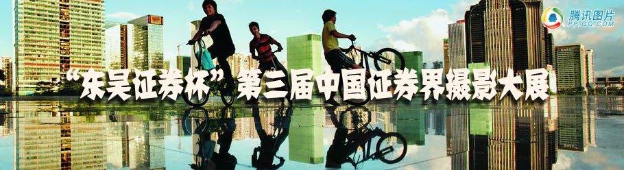 第三届中国证券界摄影大展